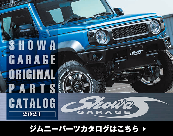 SHOWA-GARAGE ORIGINAL PARTS CATALOG 2020